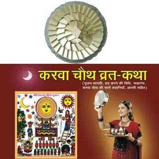 Karwa Chauth Vrat Katha With Kaju Barfi