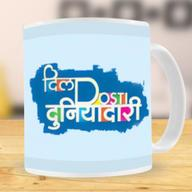 Dil Dosti Friendship Day Mug