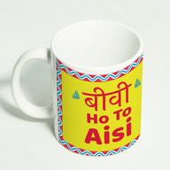 Biwi ho to aisi Mug