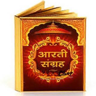 Gold Hanuman Chalisa