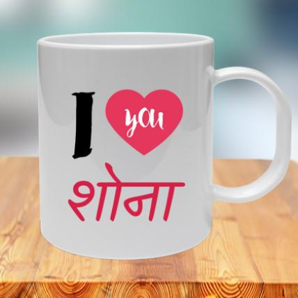 I Love You Shona Mug